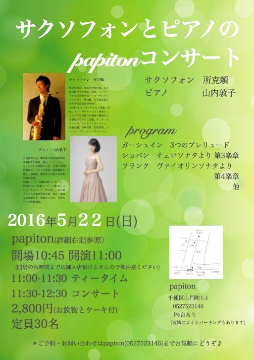 5/22 サクソフォンとピアノのコンサート