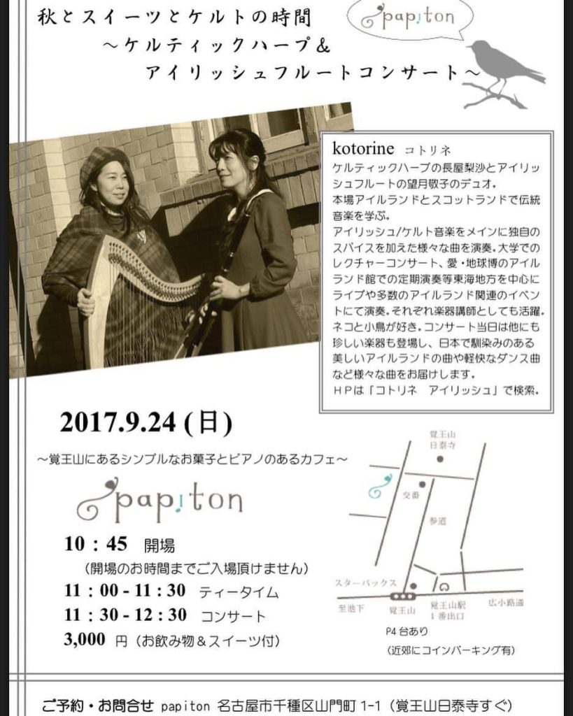 9月24日(日)にケルティックハープとアイリッシュフルートのデュオkotorineさんのコンサート