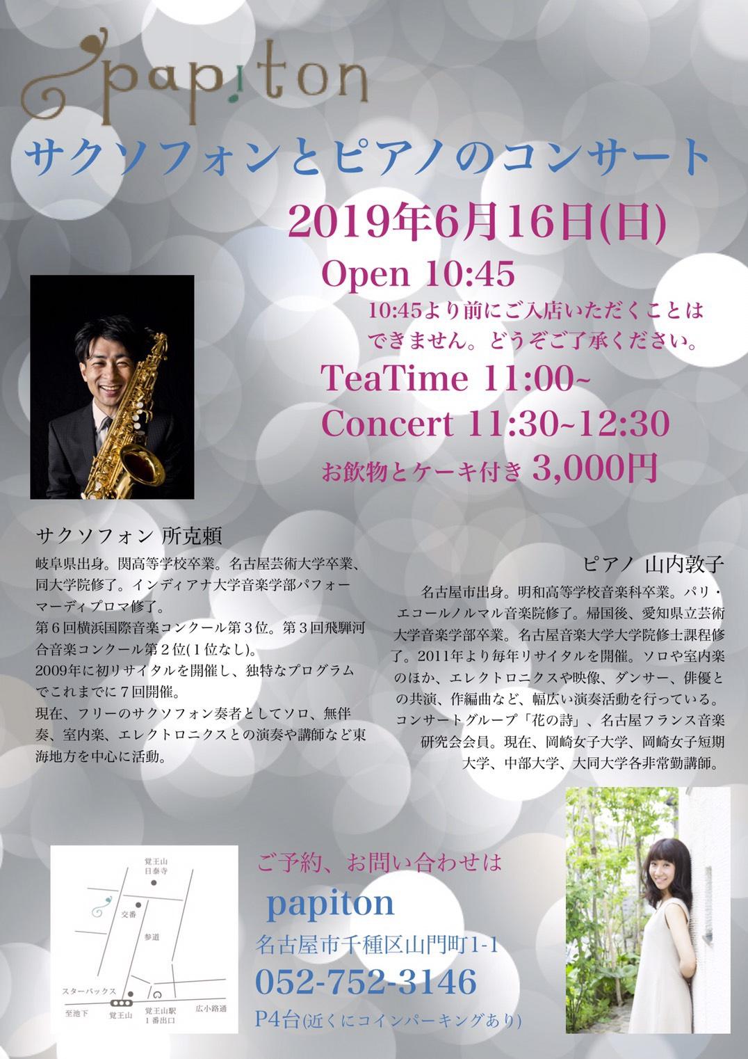 2019年6月16日 サクソフォンとピアノのコンサート
